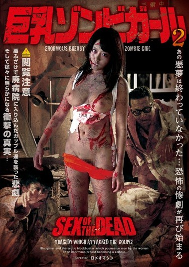 [GVG-064] SEX OF THE DEAD 巨乳ゾンビガール 2