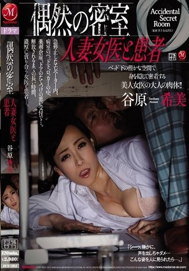 [JUY-194] Coincident Closed Room Married Woman Female Doctor And Patient Noumi Taniharaこんなに爽やかな笑顔の若奥さんが自前の勝負下着偶然の密室 人妻女医と患者 谷原希美