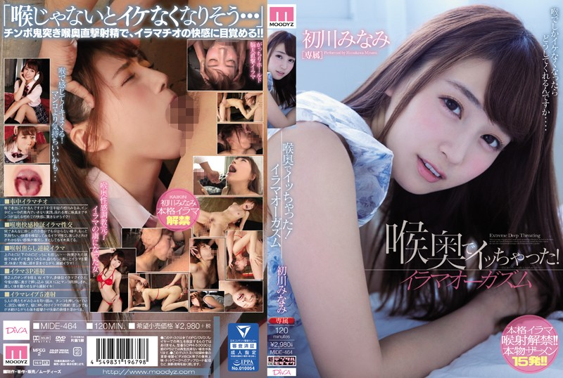 MIDE-464 I Was Caught In The Throat!Irauma Orgasm Hatsukawa Minami