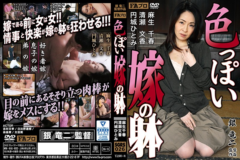 SGRS-026 Sexy Bride's Wife