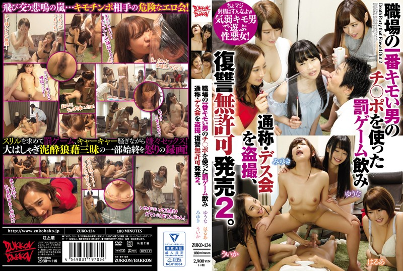 ZUKO-134 Punishment Game Using The Hottest Man In The Workplace Girl Drinking Common Name · Death Society Voyeurism, Revenge Unauthorized Release 2.