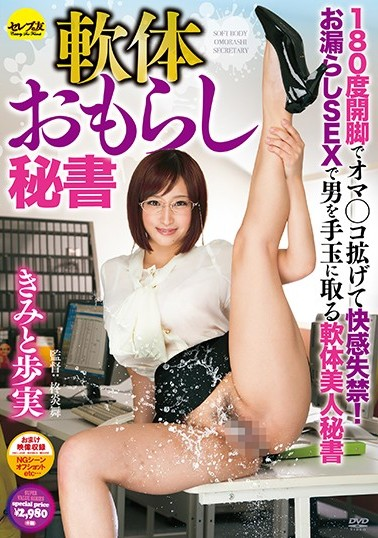 [CESD-440] 軟体おもらし秘書 きみと歩実 パンティ付き