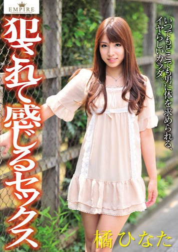 [EMP-006] EMPIRE Vol.7 ~The Poor High School Student First Visit of Shrine~ : Arisa Nakano   (2012) DVDRip