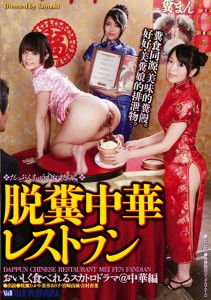 [VRXS-099] Defecation Chinese Restaurant 脱糞中華レストラン