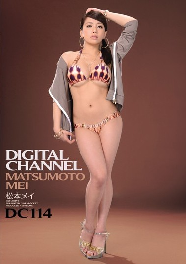 [SUPD-114] DIGITAL CHANNEL DC114 松本メイ