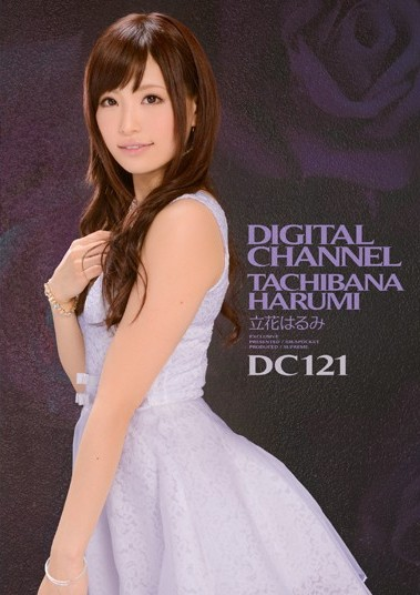 [SUPD-121] DIGITAL CHANNEL DC121 立花はるみ