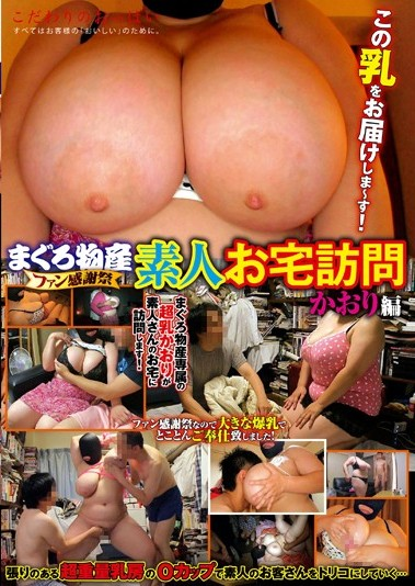 [ABNOMAL-007] Bussan Tuna Fan Thanksgiving Amateur Visit Your House Smell