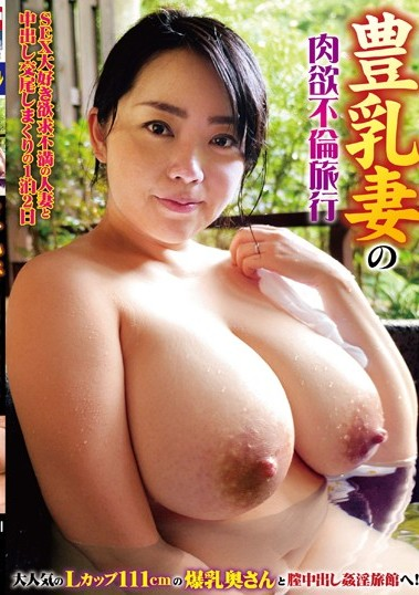 [ABNOMAL-019] 2 Days 1 Night Of Spree Pies Copulation And Married Carnal Affair Travel SEX Love Frustration Of Toyochichitsuma
