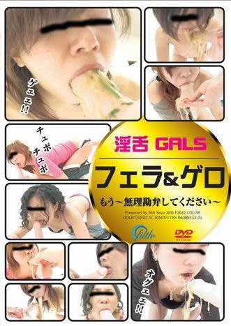 [BFVF-01] Suck and deepthroat dildo up vomits