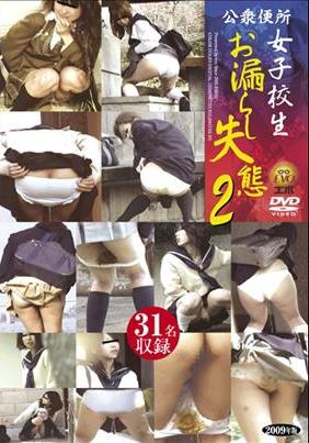[E42-02] – Jade Evo Schoolgirls Outdoor Diarrhea