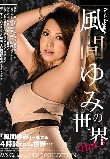 AVSW-049 The World Of Yumi Kazama Part.3