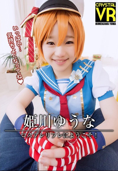 CRVR-006 [VR] Welcome To Himekawa Yuuna Cosplay Refre!