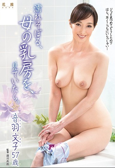 HONE-216 If I Was Watching The Wet Breasts, My Mother's Breasts. Otowa Fumiko
