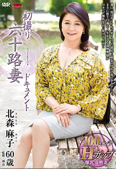 JRZD-753 First Shot Rokugo Wife Document Asako Kitamori