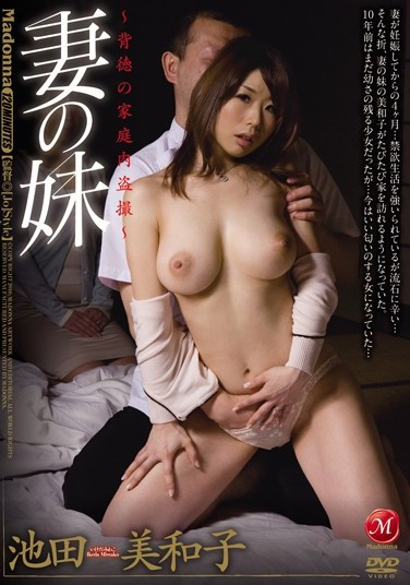 JUC-332 Miwako Ikeda – Voyeur – Sister Of The Wife In The Home Of Immorality