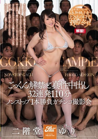 JUFD-792 Cum Swallowing And Intrinsic Cum Shot 32 Consecutive Shots 110 Minutes Non Stop Stop 1 Victory Gachinko Shooting Meeting Nirido Lily