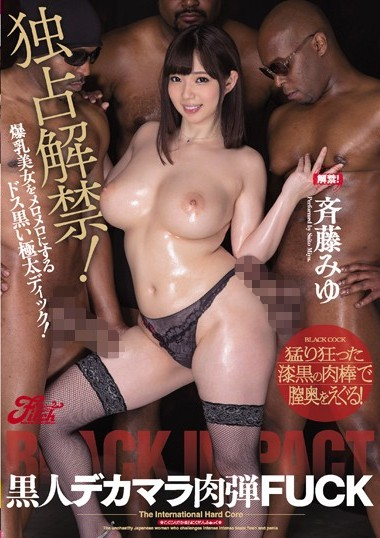 JUFD-793 Exclusive Lifting! Black Dekamara Meat Bullet FUCK Miyasu Saito
