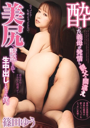 OKSN-283 My Drunken Mother-in-law Got Asserted, I Was Mistaken For My Father And I Was Tempted By A Beautiful Butt And Made Me Live Inside. Shinoda Yu