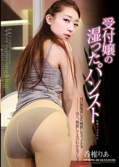 SHKD-752 Received Lady's Moist Pantyhose Kaori