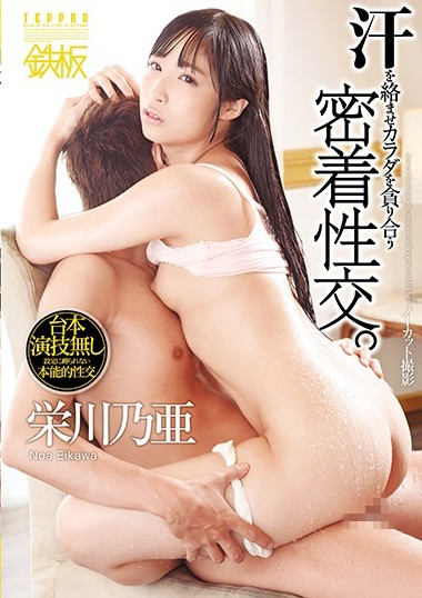 TPPN-163 Tight Fitting Sex That Entwines Sweat And Engulfs Body. Eikawa Ooa