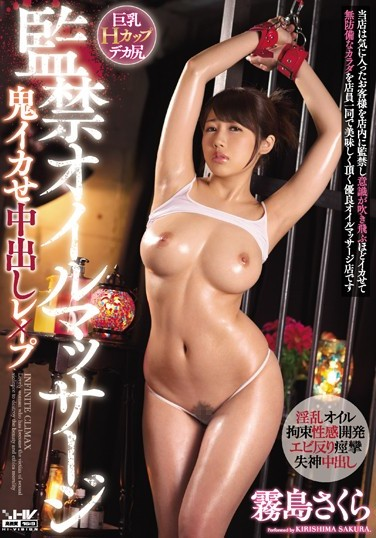 WANZ-667 Conviction Oil Massage Demon Ikashi Cream Pies Cake Sakura