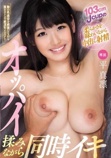 PPPD-592 Simultaneously Simultaneous Iki Hiraibaru Rubbing The Tits