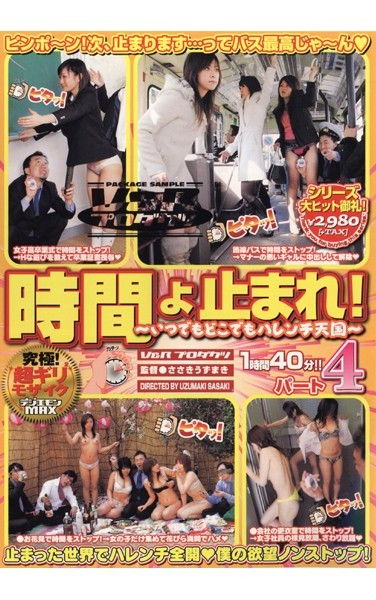 [VSPDS-136] Stop It 's Time! Part 4