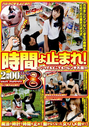 [VSPDS-283] Stop It 's Time! Part 8